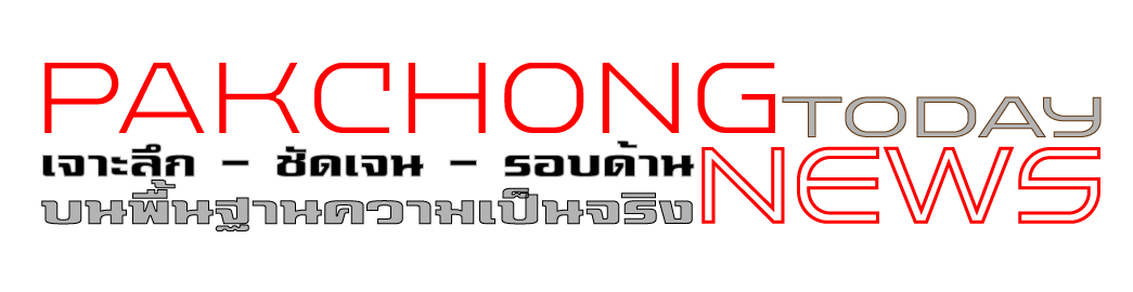 Logo for :: PAKCHONG TODAY NEWS ::ข่าวปากช่องทูเดย์ :: ข่าวออนไลน์ของชาวปากช่อง